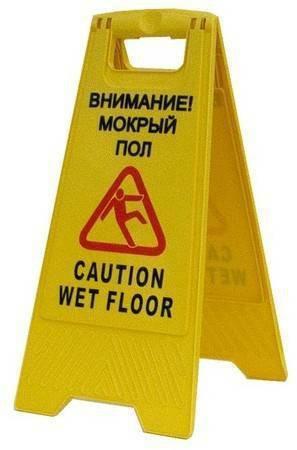 Знак «Внимание мокрый пол» AFC-Group