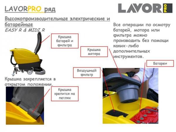 Lavor PRO SCL Easy R 66 BT, без АКБ и ЗУ