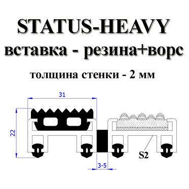 """Входное грязесборное покрытие """"Status Heavy"""""""
