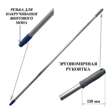 Ручка алюминиевая проф. с резьбовым наконечником 140см.